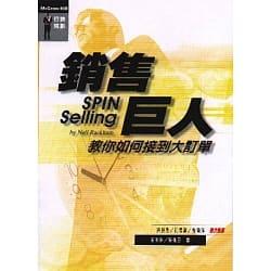 業務銷售手法 SPIN|業績如何成長|銷售巨人